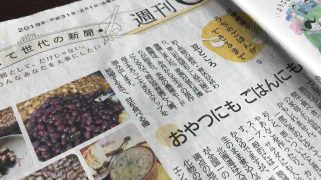 週刊じぶん2月井澤